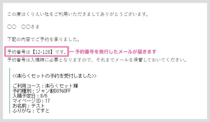 予約番号発行メール