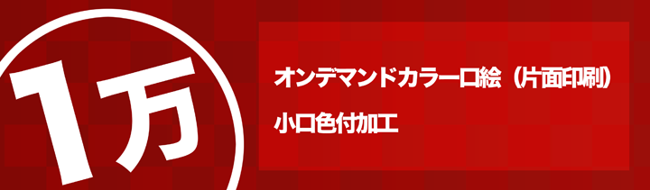 KAN-DO8福袋1
