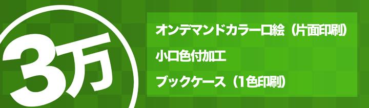 KAN-DO8福袋2
