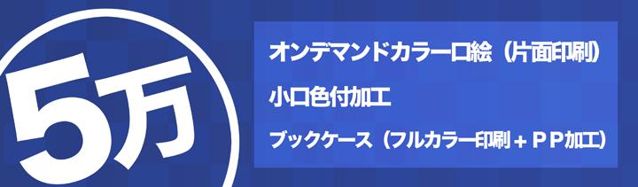 KAN-DO8福袋3